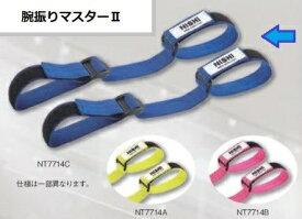 ニシスポーツ 腕振りマスター2 ブルー NT7714C 10%OFF NISHI 陸上競技 スピード トレーニング アジリティ スプリント ウォーキング 助走