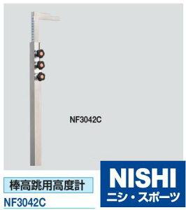 ニシ・スポーツ 棒高跳用 高度計 NF3042C 直送品 NISHI 陸上競技 棒高跳び