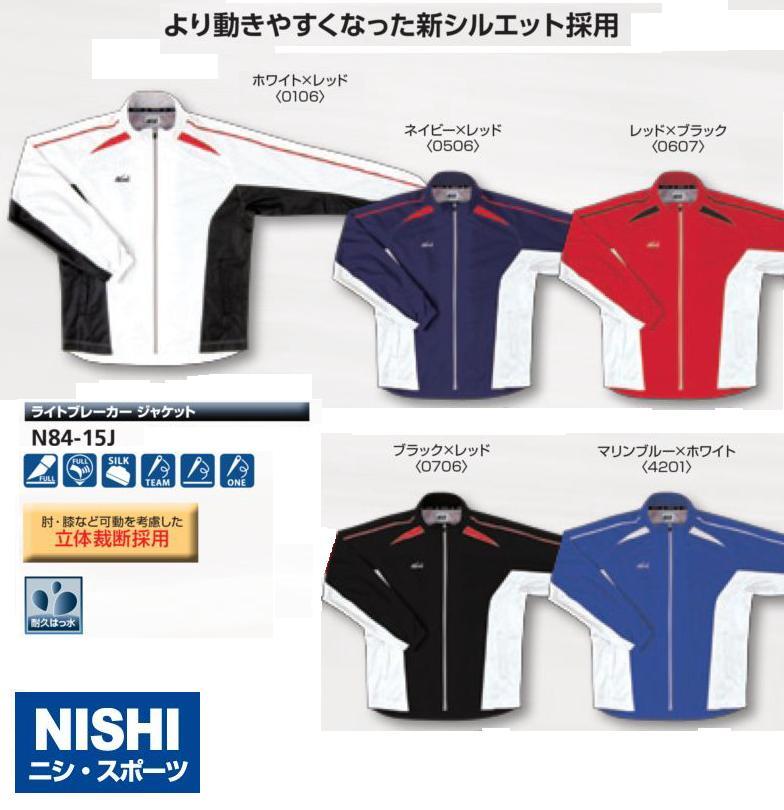 NISHI(ニシ・スポーツ)N84-15J 【ウェア】 ライトブレーカー ジャケット★15%OFF ★