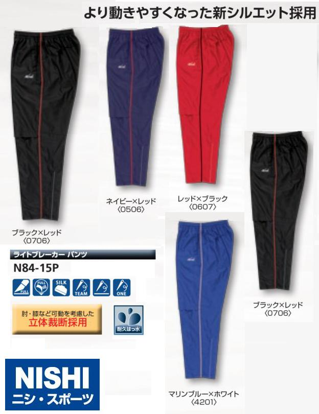 NISHI ニシスポーツ N84-15P ウェア ライトブレーカー パンツ 15%OFF