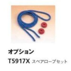 NISHI(ニシ・スポーツ)T5917X  【トレーニング】 スウィングソフトメディシンボール スペアロープセット