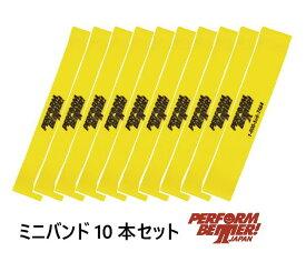 PERFORM BETTER : エクササイズ ミニバンド ライト(イエロー)お得な10本セット