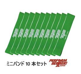 PERFORM BETTER エクササイズ ミニバンド ミディアム(グリーン)お得な10本セット