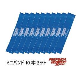 PERFORM BETTER エクササイズ ミニバンド ヘビー(ブルー)お得な10本セット