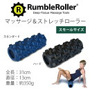 RumbleRollerランブルローラースモールサイズマッサージストレッチローラー筋肉疲労筋肉痛ねじれのリリース姿勢矯正むくみスタンダードフォームハードフォーム紺色黒色SBCJ0005SBCJ0017