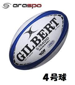 ギルバート ジュニアラグビーボール G-TR4000 4号球 ネイビー GB-9161 ミニラグビー 練習用 小学生用 GILBERT