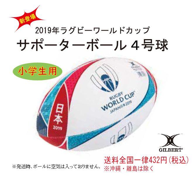 2019年ラグビーワールドカップ サポーターボール 4号球 RWC2019日 本開催 GILBERTギルバート ラグビーボール GB-9022