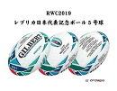 先行予約販売RWC2019レプリカ日本代表記念ボール5号球ラグビーワールドカップGB-9019