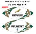 先行予約販売 RWC2019チャンピオンズボール 5号球 南アフリカ 優勝記念 ラグビーボール GB-9018