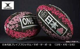 【30%OFF・残り2球】ラグビー日本代表 応援球 4号球 サポーターボール・ブレイブブロッサム 小学生用 GB-9342 ギルバート