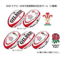 【先行予約】 2020 ラグビー 日本代表国際試合 サマーシリーズ記念ボール 2種類 ラグビーボール GB-9371〜9375