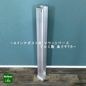 4インチ高さ975 アルミ製マウントベース バイナルフェンス 補強用