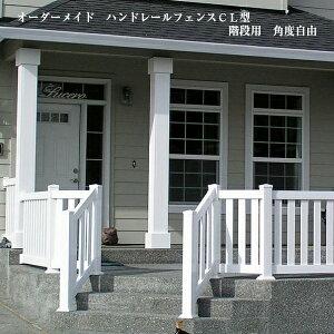 手すり フェンス スロープ 外階段 階段 屋外 樹脂 ウッドデッキ 階段用てすり バイナルフェンス 角度20〜38° オーダーメイド ハンドレール フェンス CL型 階段用 角度自由 20kgサイズ