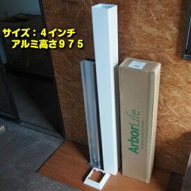 4インチアルミ高さ975 3点セット 11kgサイズ ブランクポスト&アルミマウントベース&ポストスカート