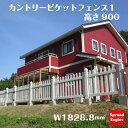 【カントリーピケットフェンス1 高さ900 幅1828.8mm】 15kgサイズホワイトフェンス フェンスのみ 柱別売り 白い 洋風