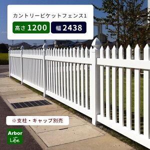 フェンス 屋外 外構 DIY 柵 犬 ドッグラン 樹脂フェンス 樹脂製フェンス 白 欧米 北欧 洋風 腐らない 長持ち バイナルフェンスカントリーピケットフェンス1 高さ1200 幅2438.4mm 22kgサイズ