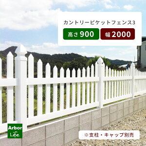 フェンス DIY ガーデニング 2m アメリカンフェンス 樹脂フェンス pvc 柵 エクステリア 屋外 庭 樹脂 丈夫 耐久性 長持ち コンクリートブロック アメリカン おしゃれ シンプル ホワイト 白 カン