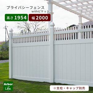 フェンス 目隠しフェンス 目隠し 樹脂 2m パネル 組み立て式 柱別売り プライベート 庭 ガーデニング ピケットフェンス 白 ホワイト プライバシーフェンスwithピケット 高さ1954.3mm 幅2000mm 50kg