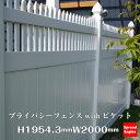 【プライバシーフェンスwithピケット】 高さ1954.3mm 幅2000mm 50kgサイズホワイトフェンス 目隠しフェンス 目隠し 樹脂 フェンスパネル