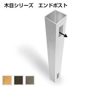 【木目シリーズ ソリッドプライバシーフェンス5フィート用エンドポスト】 12kgサイズ 目隠し 柱 支柱 終端ポスト