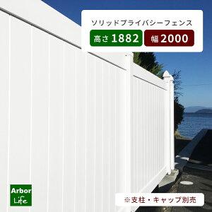 目隠しフェンス フェンス 樹脂製 PVC 2m 外構 DIY プライベート 隣地境界 背が高いフェンス プライバシー 見えない 隙間なし 目隠し 屋外 庭 ガーデニング ホワイトバイナルフェンス ソリッド