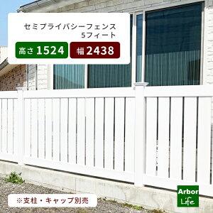 フェンス 目隠しフェンス 樹脂フェンス 柵 エクステリア ガーデニング 屋外 庭 目隠し シンプル おしゃれ 白 ホワイト DIY 長持ちバイナルフェンス セミ プライバシーフェンス 5フィート 高さ