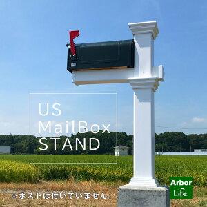 メールボックススタンド アメリカンポストは付いていません 樹脂製 USメールボックス スタンドのみ 支柱 柱 インターフォン インターホン 門柱 ポストスタンド 白 バイナルフェンス 25kgサイ