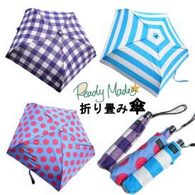 折り畳み傘 Ready Mades レディメイド 傘 アンブレラ 48cm キッズ ジュニア 男の子 女の子 ボーダー チェック ドット 子供傘 折畳傘 持ち運び 防水 雨具 ゲリラ豪雨 ポニーゴーラウンドクーポン対象