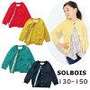 SOLBOIS(ソルボワ)コットンカーディガン無地リバティ釦8分袖/130cm/140cm/150cm/イエロー/ピンク/レッド/キッズ/ジュニア/子供服女の子