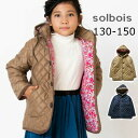 【クーポン配布中】 SOLBOIS ソルボワ キルティングジャケット 冬 130-150cm 無地 女の子 ユニ 子供服 130 140 150 キルティング ジャ…