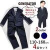 GENERATOR(ジェネレーター)ツイルストレッチスーツ4点セット男の子110-160cm黒/紺/入学式/卒業式