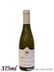 農民ドライ/ココファーム 375ml(ハーフボトル)