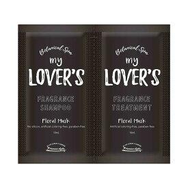 My LOVER'S(マイラバーズ)ボタニカルフレグランス シャンプー&トリートメント トライアル 各8ml×5個シリコンフリー 合成着色料フリー パラベンフリー