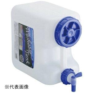 ■3個まで1個口■ウォッシャブルタンク[ナチュラルタイプ 20L] WASH-N20L 蛇口付き 水 タンク ポリタンク 水缶