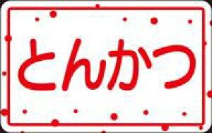 販促シール 食品シール 催事シール デコシール ギフトシール 業務用シール【惣菜 とんかつ LA265(500枚入)】