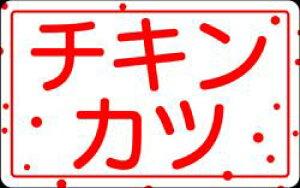 販促シール 食品シール 催事シール デコシール ギフトシール 業務用シール【惣菜 チキンカツ LA266(500枚入)】