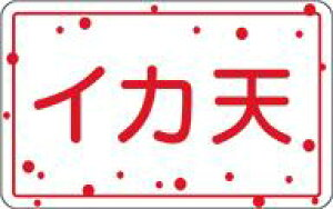 販促シール 食品シール 催事シール デコシール ギフトシール 業務用シール【惣菜 イカ天 LA698(500枚入)】