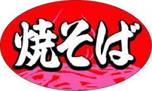 販促シール 食品シール 催事シール デコシール ギフトシール 業務用シール【惣菜 焼きそば LA365(1000枚入)】