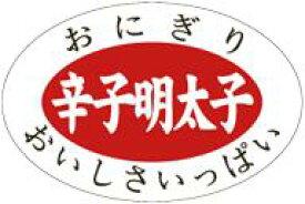 販促シール 食品シール 催事シール デコシール ギフトシール 業務用シール【惣菜 おにぎり 具材 辛子明太子 LA423(1000枚入)】