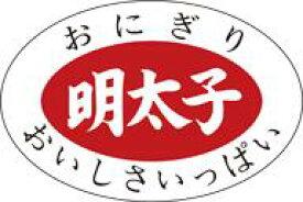 販促シール 食品シール 催事シール デコシール ギフトシール 業務用シール【惣菜 おにぎり 具材 明太子 LA184(1000枚入)】
