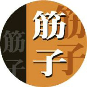 販促シール 食品シール 催事シール デコシール ギフトシール 業務用シール【惣菜 おにぎり 具材 筋子 すじこ LA504(500枚入)】