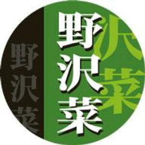 販促シール 食品シール 催事シール デコシール ギフトシール 業務用シール【惣菜 おにぎり 具材 野沢菜 LA505(500枚入)】