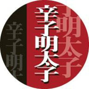 販促シール 食品シール 催事シール デコシール ギフトシール 業務用シール【惣菜 おにぎり 具材 辛子明太子 LA507(500枚入)】