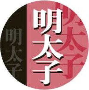 販促シール 食品シール 催事シール デコシール ギフトシール 業務用シール【惣菜 おにぎり 具材 明太子 LA509(500枚入)】