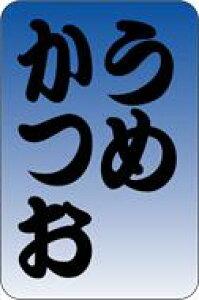 販促シール 食品シール 催事シール デコシール ギフトシール 業務用シール【惣菜 おにぎり 具材 うめかつお LA152(1000枚入)】