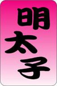 販促シール 食品シール 催事シール デコシール ギフトシール 業務用シール【惣菜 おにぎり 具材 明太子 LA157(1000枚入)】