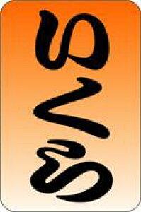 販促シール 食品シール 催事シール デコシール ギフトシール 業務用シール【惣菜 おにぎり 具材 いくら LA272(1000枚入)】