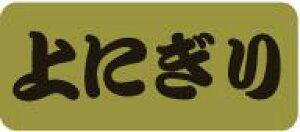 販促シール 食品シール 催事シール デコシール ギフトシール 業務用シール【惣菜 海苔巻き 寿司 具材 上にぎり LA487(500枚入)】