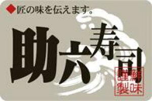 販促シール 食品シール 催事シール デコシール ギフトシール 業務用シール【惣菜 海苔巻き 寿司 具材 助六寿司 LA480(500枚入)】