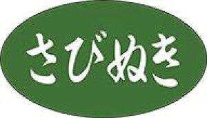 販促シール 食品シール 催事シール デコシール ギフトシール 業務用シール【惣菜 海苔巻き 寿司 わさび抜き LA742(500枚入)】